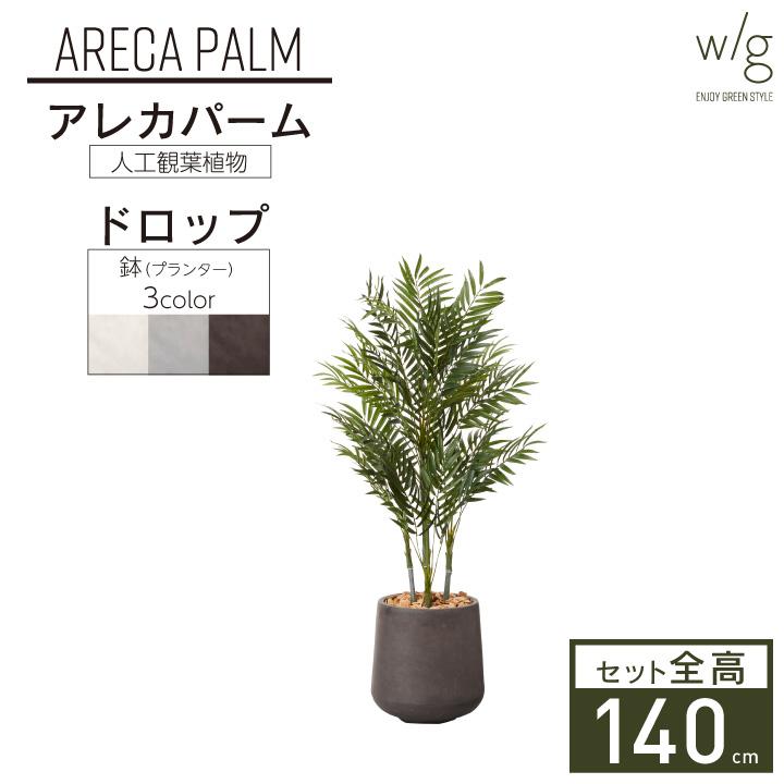 グリーン×プランターセット「w/g アレカパーム×Drop Round」[高さ140cm・人工樹木・観葉植物]