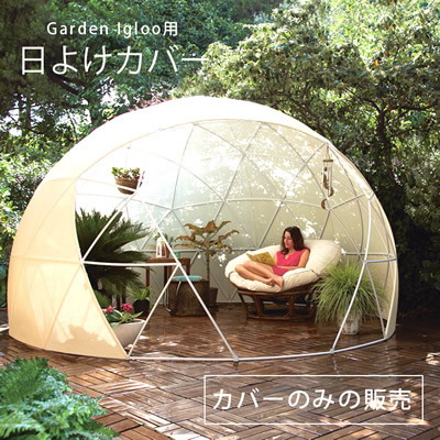ドーム型ビニールテント オプション「Garden Igloo ガーデンイグルー用 日よけカバー」