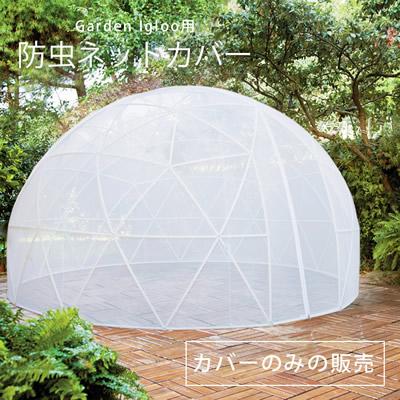 ドーム型ビニールテント オプション「Garden Igloo ガーデンイグルー用 防虫ネットカバー」