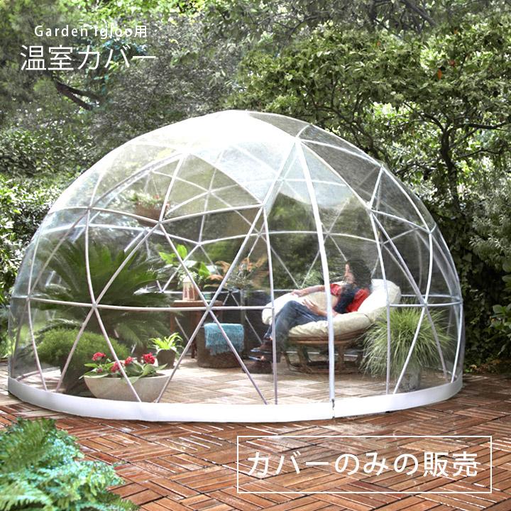 ドーム型ビニールテント オプション「Garden Igloo ガーデンイグルー用 温室カバー」