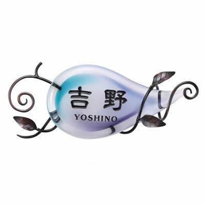 アートガラス表札 「マーヴェラスガラス表札 GPM-751 ハーモニーブルー」 【取り付け工事対応商品:区分A】
