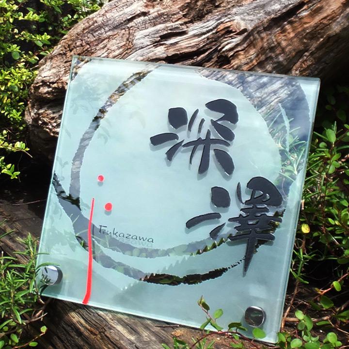 クラゲ?みたいな筆文字ガラス表札 「空楽下 -kurage- (くらげ)」 【取り付け工事対応商品:区分A】