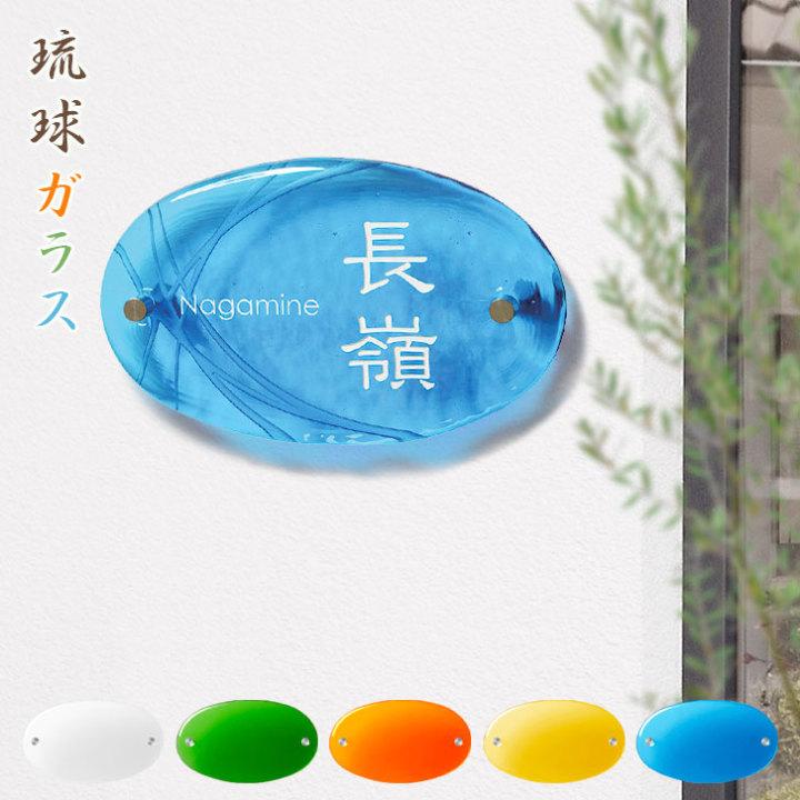 「琉球ガラス表札 オーバル 裏面:水面模様(みなも、しおさい) 楕円形 W220mm」 【取り付け工事対応商品:区分A】