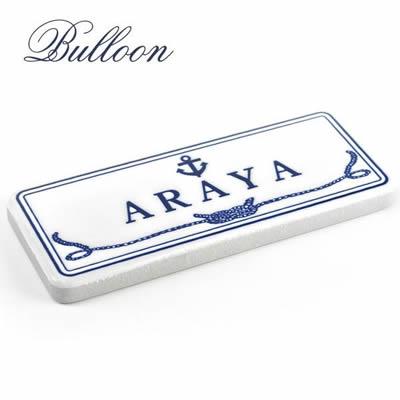 清楚な印象のセラミックタイル表札 「Bulloon - ブルーン」 【取り付け工事対応商品:区分A】