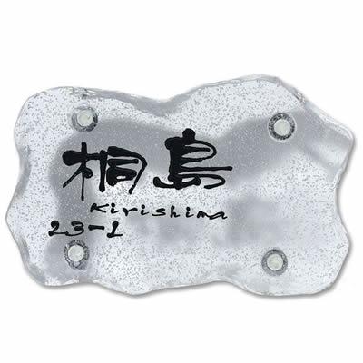 「フレンチグラス表札 ピクシー 05」 【取り付け工事対応商品:区分A】