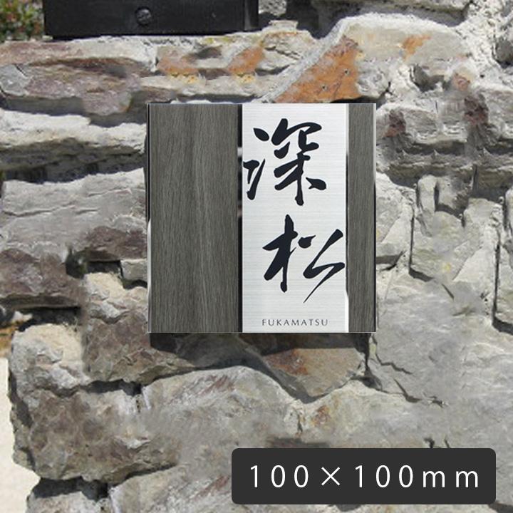 「UME56 木目プレート表札 デザイン:縦 100×100mm」