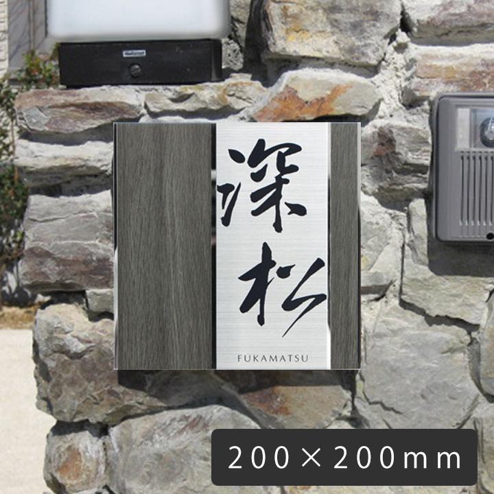 UME56 木目プレート表札 デザイン:縦 200×200mm