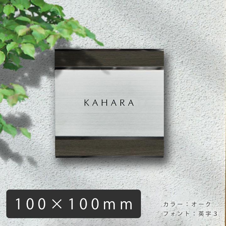 UME56 木目プレート表札 デザイン:横 100×100mm