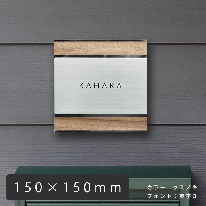 UME56 木目プレート表札 デザイン:横 150×150mm