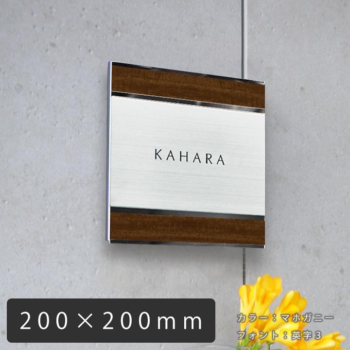 「UME56 木目プレート表札 デザイン:横 200×200mm」