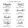 手描き文字表札 「おしゃれ戸建て表札 フレンチ洋菓子店風のロゴ表札」