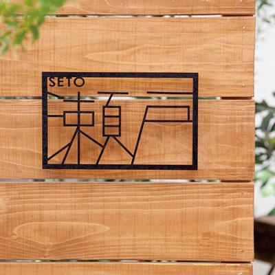 ミニマムアート漢字表札 「おしゃれ戸建て表札 ラインアートの額縁サイン表札」 【取り付け工事対応商品:区分A】