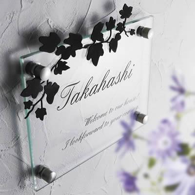 シンプルなガラス+植物 エレガントな表札 「ウォールデコ」 【取り付け工事対応商品:区分A】