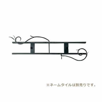 「ネームタイル専用 サインレール Lサイズ 唐草」 【取り付け工事対応商品:区分A】