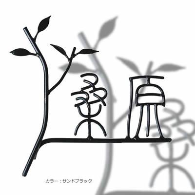 漢字のアイアンサイン 「鉄文字楽漢表札 IS-72」 【取り付け工事対応商品:区分A】