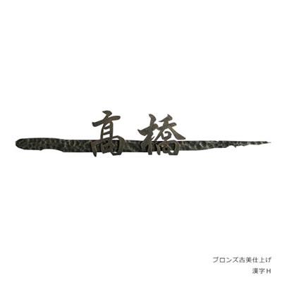 「和錆アイアン表札 N73 筆 (フデ)」 【取り付け工事対応商品:区分A】