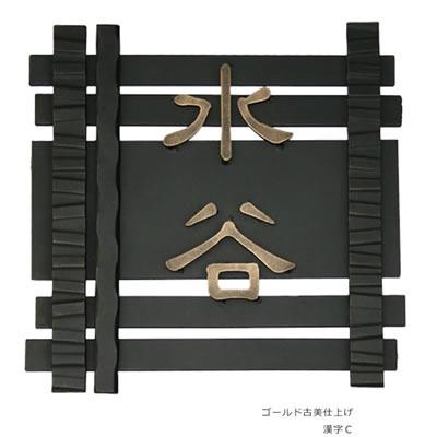 「和錆アイアン表札 N76 垣 (カキ)」 【取り付け工事対応商品:区分A】