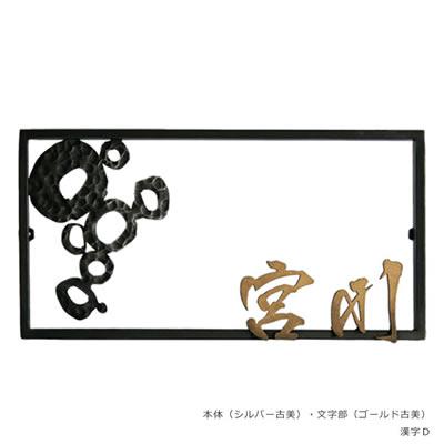 「和錆アイアン表札 N77 銭 (ゼニ)」 【取り付け工事対応商品:区分A】