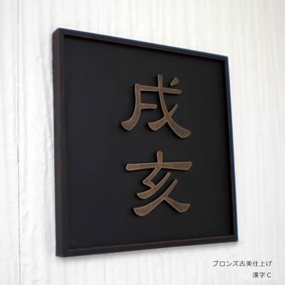 「和錆アイアン表札 N80 朱 (アカ)」 【取り付け工事対応商品:区分A】