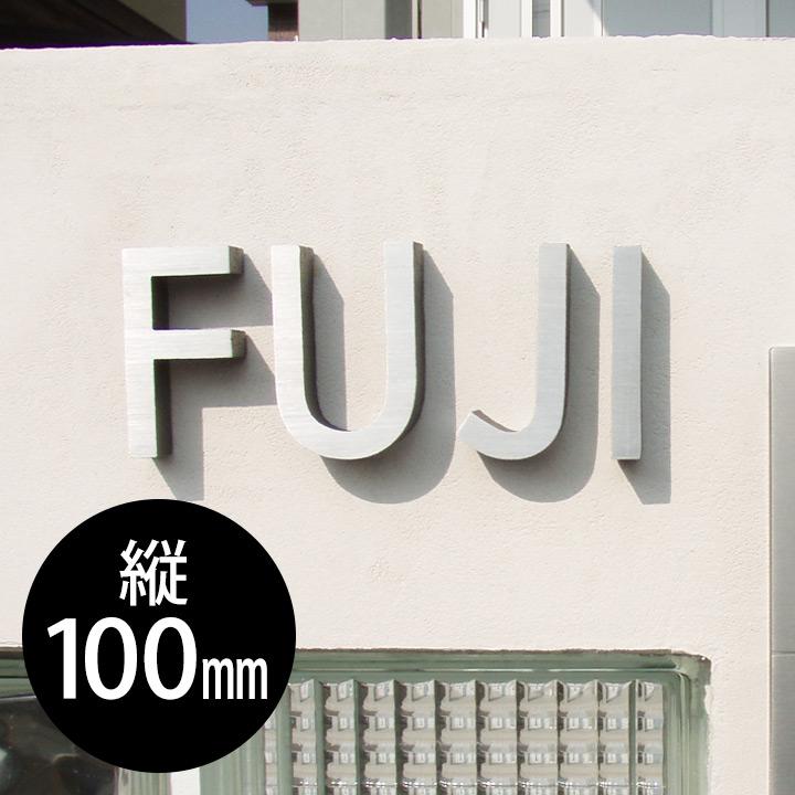 備え付けのように外構に馴染む 「H100アルミ鋳物表札1文字」 【取り付け工事対応商品:区分B】