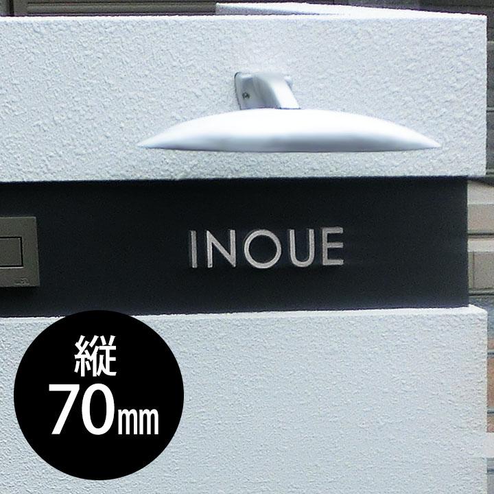 文字だけのシンプルなサイン 「H70アルミ鋳物表札1文字」 【取り付け工事対応商品:区分B】