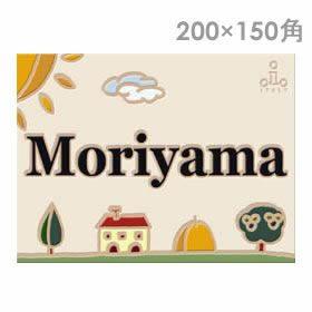 「イタリア職人の手作りタイル表札 200×150」 【取り付け工事対応商品:区分A】