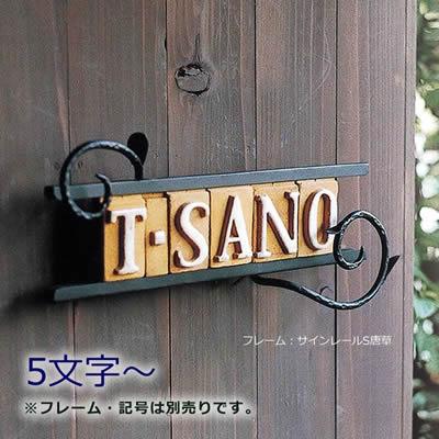 カントリーな雰囲気の表札 「ネームタイル 大文字 ※5文字〜」