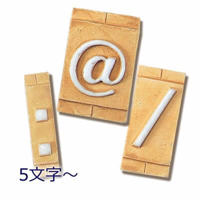 カントリーな雰囲気の表札 「ネームタイル 記号 ※5文字〜」