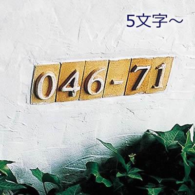 番地や年号に!カントリーな雰囲気の表札 「ネームタイル 数字 ※5文字〜」