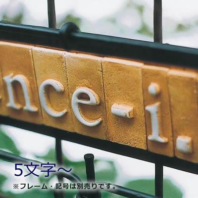 カントリーな雰囲気の表札 「ネームタイル 小文字 ※5文字〜」