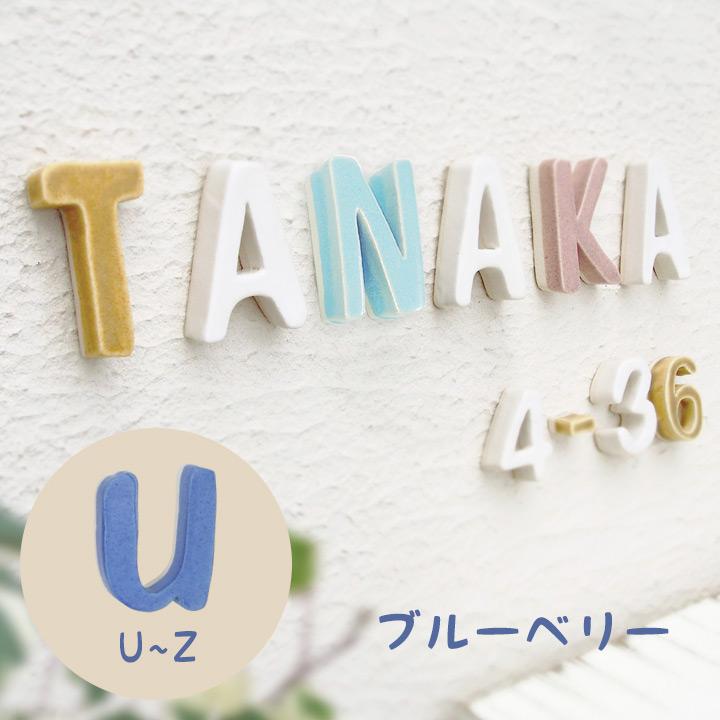 陶器の可愛い文字表札 「Puffy Sign パフィーサイン アルファベット ブルーベリー(U〜Z)」