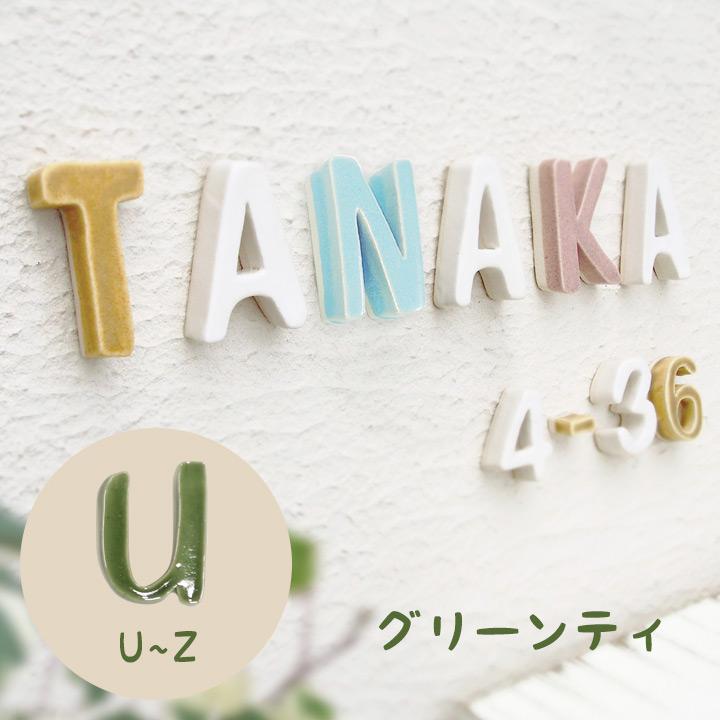 陶器の可愛い文字表札 「Puffy Sign パフィーサイン アルファベット グリーンティ(U〜Z)」
