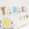 陶器の可愛い文字表札 「Puffy Sign パフィーサイン アルファベット レモン(A〜T)」