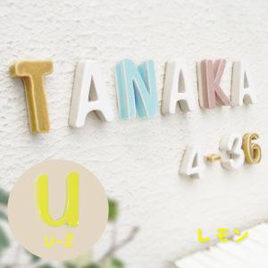 陶器の可愛い文字表札 「Puffy Sign パフィーサイン アルファベット レモン(U〜Z)」