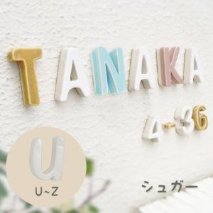 陶器の可愛い文字表札 「Puffy Sign パフィーサイン アルファベット シュガー(U〜Z)」