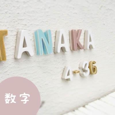 手作り陶器の可愛い文字表札 「Puffy Sign パフィーサイン 数字」