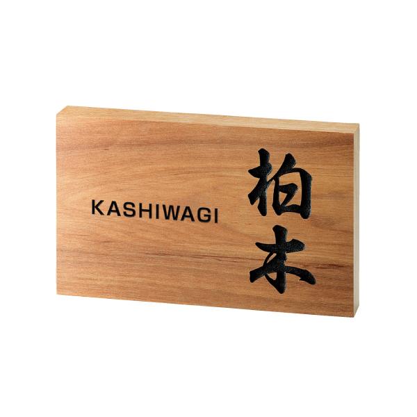 格調高い天然木のウッドサイン 「木の表札桜さくら WK-12」 【取り付け工事対応商品:区分A】