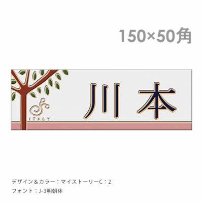 オンリーワン 「ドディチタイル イタリア職人の手作りタイル表札 150×50」 【取り付け工事対応商品:区分A】