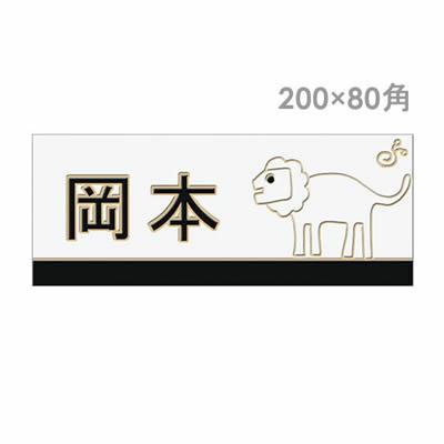 オンリーワン 「ドディチタイル イタリア職人の手作りタイル表札 200×80」 【取り付け工事対応商品:区分A】