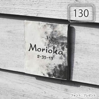 モダンとレトロが融合したシャビーな陶器の表札 「アジコ 130」 【取り付け工事対応商品:区分A】