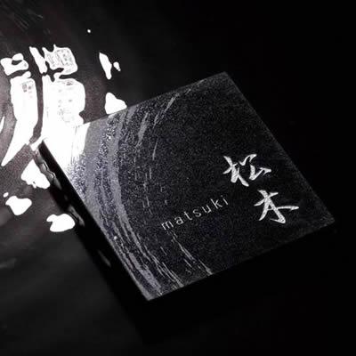 「黒御影石のストーン ネームプレート NA-ST20」 【取り付け工事対応商品:区分A】