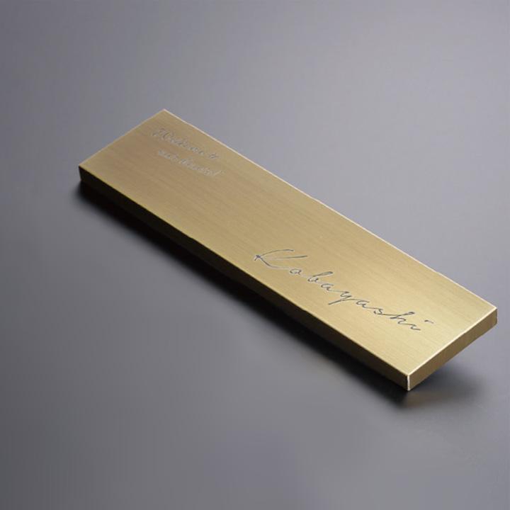 「真鍮箱曲げ加工表札 ブラス・ハコ 02」