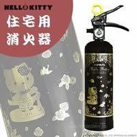 ハローキティの住宅用消火器 ブラック:ゴールド/1L リサイクルシール付