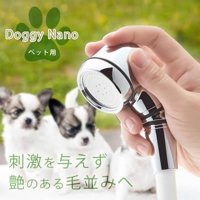 ペット用浴室シャワーヘッド 「ペット用ナノバブルシャワーヘッド ドギーナノ」