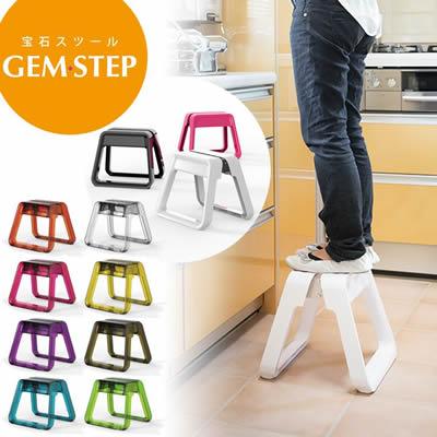 宝石のような踏み台「GEM STEP ジェム ステップ」