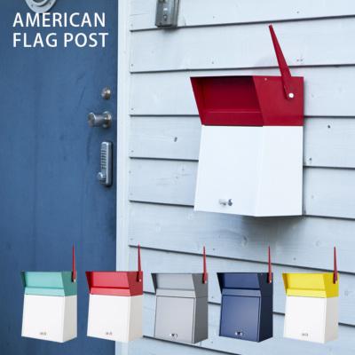 西海岸風の郵便ポスト 「アメリカンなフラッグポスト 前入れ前出し 壁掛 A4投函可能」