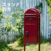 「郵便ポスト 宅配ボックス BOBI社製 ボビカーゴ(bobi Cargo) 前入れ前出し スタンド設置 プッシュボタン錠」