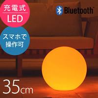スマートフォンで光のコントロールが可能「スマートアンドグリーン (Smart & Green) 充電式LEDガーデンライト ボール35(Ball35) Bluetooth仕様」