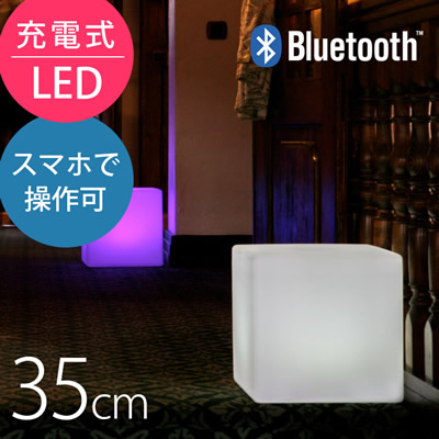 スマートフォンで光のコントロールが可能「スマートアンドグリーン (Smart & Green) 充電式LEDガーデンライト キューブ35(Cube35) Bluetooth仕様」
