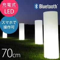 スマートフォンで光のコントロールが可能「スマートアンドグリーン (Smart & Green) 充電式LEDガーデンライト タワー(Tower) Bluetooth仕様」